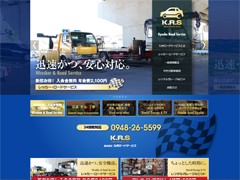 レッカーロードサービス、レンタルガレージ&ピットの九州ロードサービス